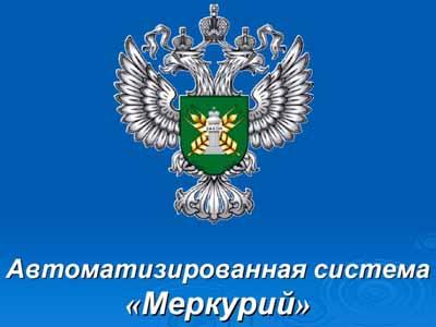 с помощью системы «Меркурий» российской стороне удаётся устанавливать реальное происхождение не только свинины и не только мяса, но и рыбы, фруктов, овощей и т.д.,