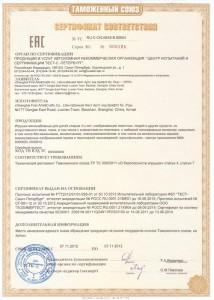 Сертификация бытовой техники в качестве низковольтного оборудования