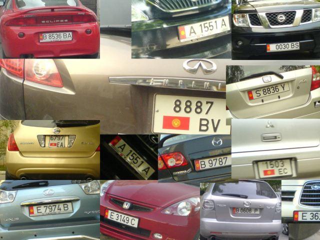 Кыргызские авто - надо ли платить?