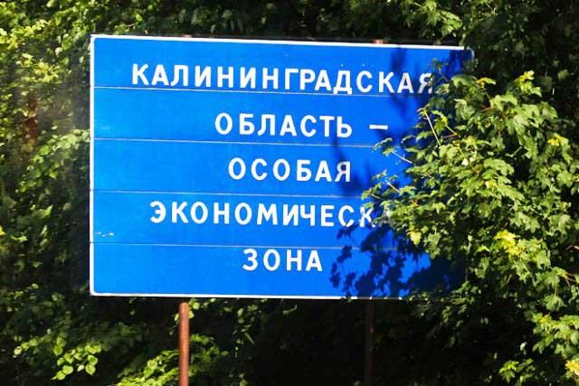 Калининградской ОЭЗ возместят убытки